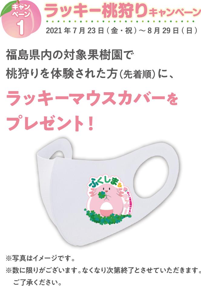 キャンペーン1 ラッキー桃狩りキャンペーン
