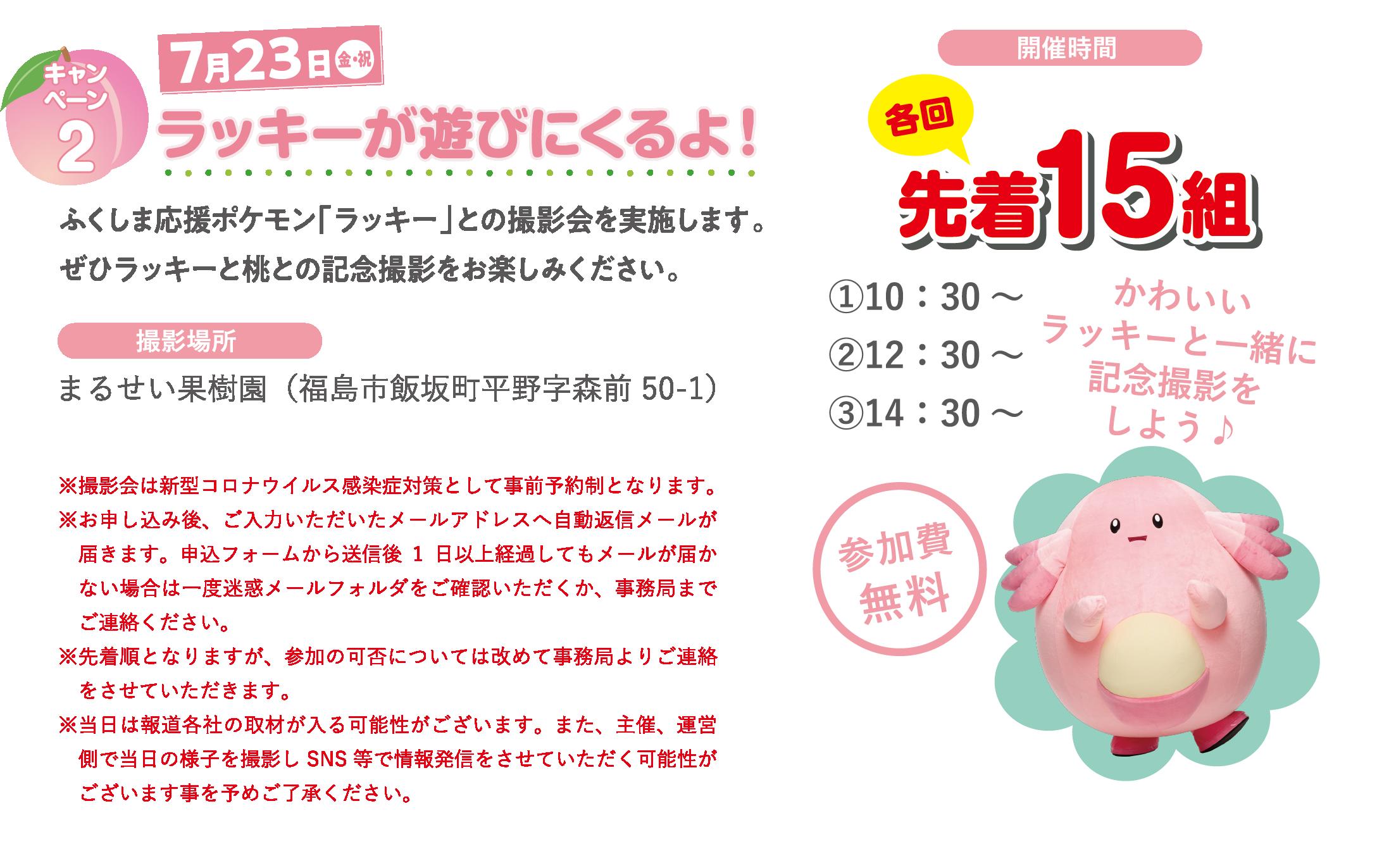 キャンペーン2 7月23日(金・祝) ラッキーが遊びにくるよ!