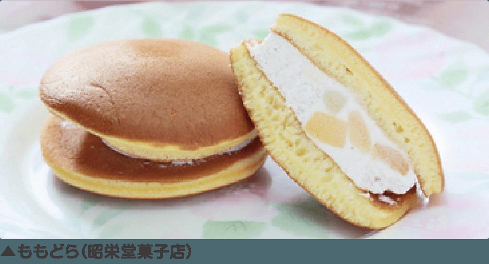 ももどら(昭栄堂菓子店)