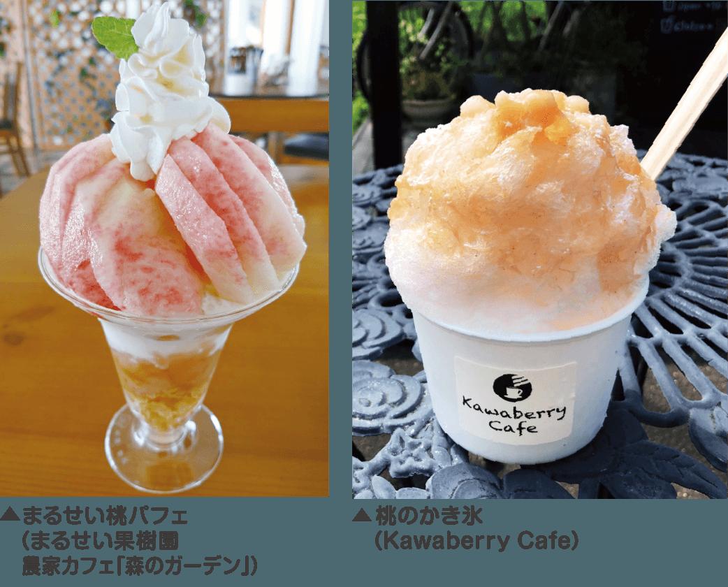 まるせい桃パフェ(左)桃のかき氷(右)