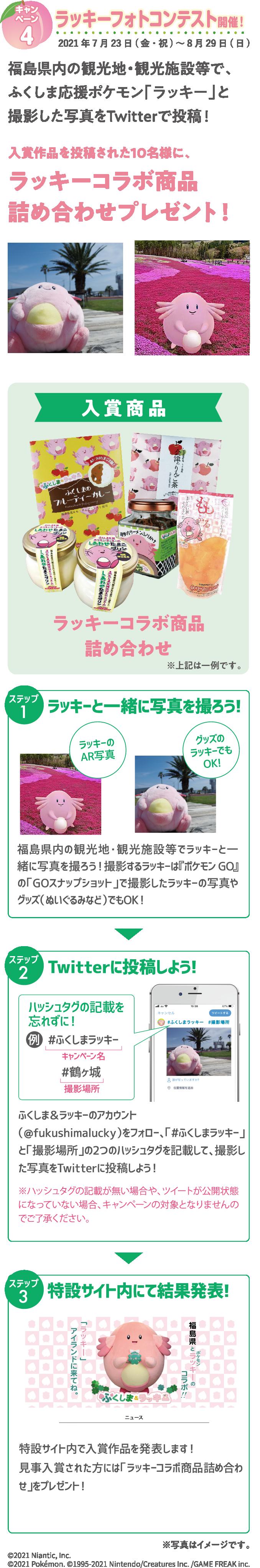 キャンペーン4 ラッキーフォトコンテスト開催!